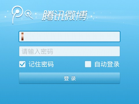 free Sina Weibo v3.0.5 for blackberry Smartphones