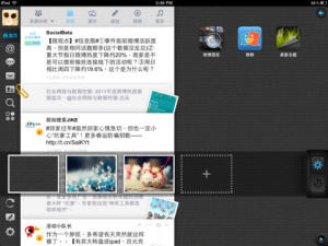 Sina Weibo v1.0.3 for BlackBerry PlayBook Softwar