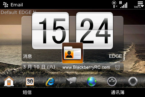 <b>HTC style for BB 9000 bold theme</b>
